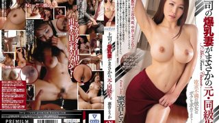PRED-182 My Boss 39 s Wife Is A Former Classmate Roaring Sound…