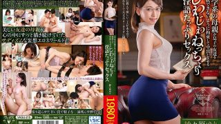 VAGU-215 A Literary Mother Restrains Her Son 39 s Friend So That She Can Not Res…