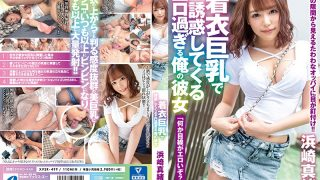 XVSR-499 My Girlfriend Hamasaki Mao Too Erotic To Be Tempted By Clothes Big Breas…