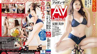 DIC-064 Extremely Erotic Professional Dancer In LA LA Natsuki Misa AV Debut A Bea…