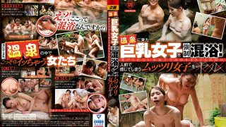 FSET-851 Mixed Bathing Busty Girls Who Came To The Hot Spring A Muttsuri Girl Wh…