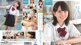 SDAB-102 Youth Is Something That Turns Your Eyes Around Chiharu Sakurai SOD Ex…