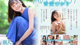 STARS-00138bod Hikari Aozora AV DEBUT Blu-ray Disc BOD …