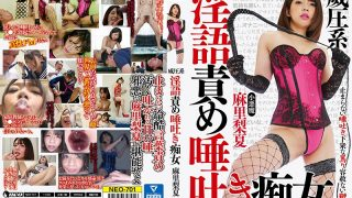 NEO-701 Intimidating System Dirty Blame Spitting Slut Mari Rika…