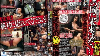 BDSR-402 Conclusion There Is No Future In This Country Secret Video Of Perv…