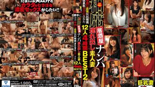 ITSR-072 Arbitrarily Izakaya Nampa Takeout Amateur Wife Gachi Cream Pies Unauthor…