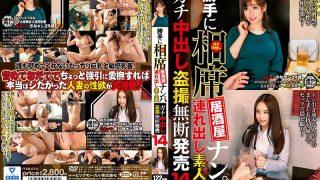 ITSR-073 Arbitrarily Izakaya Pick Up Nampa Amateur Wife Gachi Cum Shot Voyeur Una…