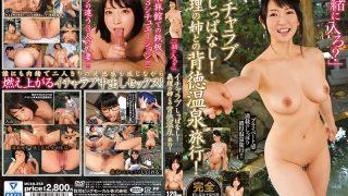 MCSR-358 Let 39 s Enter Together Icha Love Is Left Immoral Hot Spring Trip Wi…