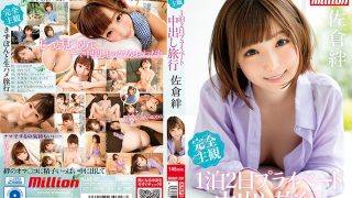 MKMP-297 Sakura Bond Full Subjective 1 Night 2 Day Private Creampie Trip…