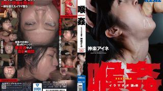 XRW-757 Throat Deep Throating Torture Kagura Aine…