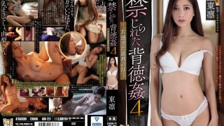 ADN-227 Forbidden Immorality 4 Too Young Mother-in-law Tojo…