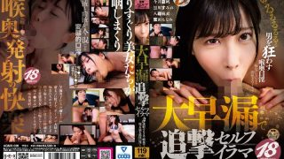 AGMX-028 Pursuit Self-Irama With Great Premature Ejaculation…