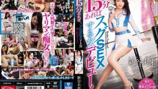 CJOD-210 If You Have 15 Minutes You Will Debut SEX Mirai Shintani…