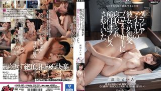 DASD-587 A Gravure Idol Was Taken By Her Father Producer And Was Seeded And Press…