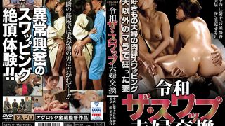 HOKS-047 Ryowa The Swap Couple Exchange…
