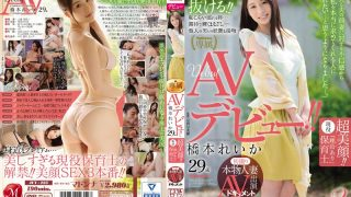 JUY-00223bod First Shot Real Married Woman AV Appearance Document Super Beautiful…