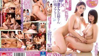 LZDQ-013 Lesbian Absolute NG Big Tits Jcup Sachiko Hcup Terrible Tech Sister T…