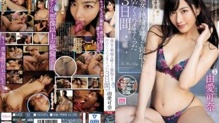 MIDE-700 Three Days When She Was Taken By Her Unequaled Elder Sister And Sweated …