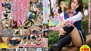 MMUS-037 Small Devil Provocation Girl Rina Kokona…