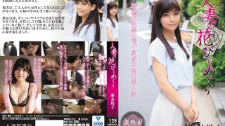 MYBA-015 Married Woman 39 s Petals…
