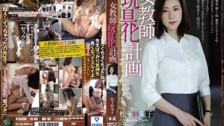 RBD-00867bod Female Teacher Toy Plan Saeko Matsushita Blu-ray Disc BOD …