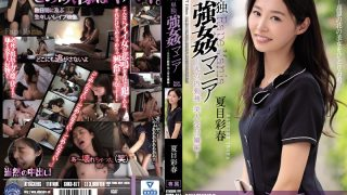 SHKD-877 Solo [Censored] Mania Marunouchi Duty Beauty Receptionist Edition Saiharu Nats…