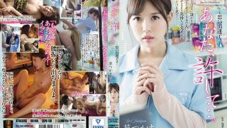 SSPD-00130bod ATTACKERS S1 Special Collaboration Project Forgive Me Memory …