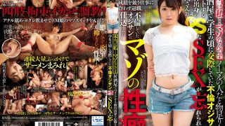USBA-009 Actually I 39 m A Masochist Koharu A 21-year-old Sendai Native Who Wo…