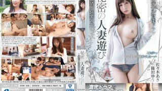 XVSR-508 Original Sensuality Drama Secret Married Woman Play…