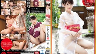ABP-922 Absolutely Looking From The Bottom Hospitality Kamiriji Komachi Saki …