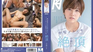 KMHRS-003 There Is A Gap That A Manish Girl Showed With A Huge Meat Sti…