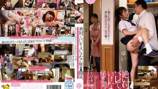 PIYO-053 A Secret Relationship That Should Never Be Revealed Being Tem…