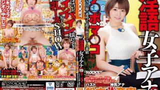 RCTD-280 Dirty Girls Ana 19 Bust 100cm Divine Breast Ana Matsumoto Nana Real SP…