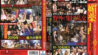 SDJS-044 As A Result Of SOD Female Employees Seriously Verifying how M…
