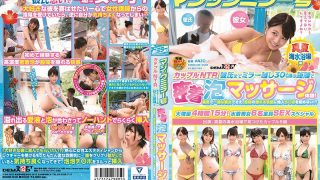 SDMM-040 Magic Mirror No Couple NTR Adhesive Foam Massage Experience At A Distan…