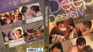 SILK-121 Deep Desire IV…