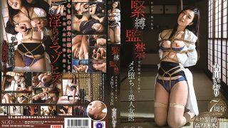 STARS-153 Furukawa Iori Bondage Confinement…