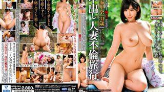 MCSR-364 Creampie Married Woman Affair Travel Rina Otomi…