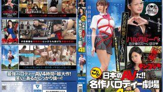 XRW-781 This Is Japanese AV Masterpiece Parody Theater 4 Hours…