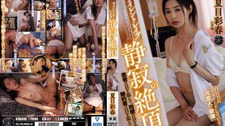 ATID-377 Silent [Censored] Silence Climax Natsume Saiharu…