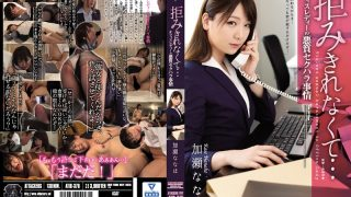 ATID-378 I Can Not Refuse Office Lady 39 s Malicious Sexual Harassment Circu…