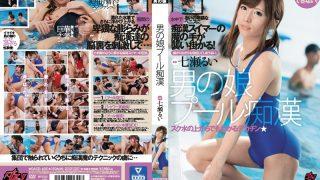 DASD-605 Mans Daughter Pool Molester Nanase Rui…