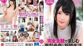 EMOT-006 Newlywed Life With Rina Minami Enjoying With Complete Subjecti…