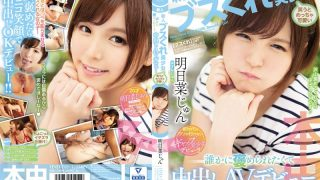 HND-749 Rookie Busu Pretty Girl Laughing And Cute You Want To Be Compli…