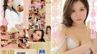 HND-754 Because It Seems To Be Spear In The Beauty Receptionist Raw Tha…