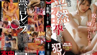HND-759 Even If It Is Rubbed Or Disliked…
