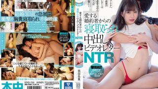 HND-760 Creampie Video Letter From Loved Fiance Akari Mitani…