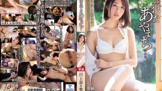 MEYD-543 Ayamachi That My Wife Committed Nanami Kawakami…