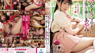 MISM-155 Ayami Who Wants To Poke Her Butt Hole Hard Like Irama…