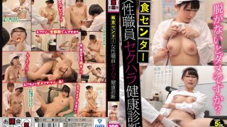 OYC-288 Lunch Center Female Staff Sexual Harassment Health Examination…